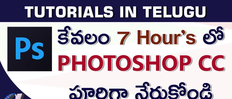 Photoshop Complete Tutorials in Telugu