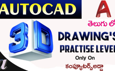 "AutoCAD "" 3D "" Drawing's (Practice Level-2)"